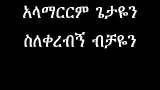 "teddy afro - Bichegninet Yishalegnal ""ብቸኝነቴ ይሻለኛል"" (Amharic)"