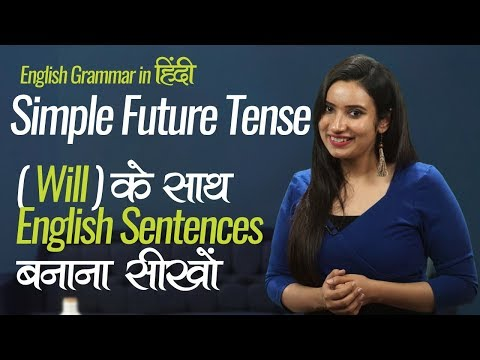 English Grammar Lesson (In Hindi) – ✌🏻 Simple Future Tense – Using 'Will'| English speaking practice