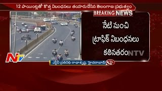 Telangana Govt Tightens Traffic Rules..