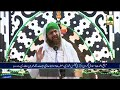 Islamic Speech in Urdu - Betay Ki Wasiyyat - Haji Imran Attari