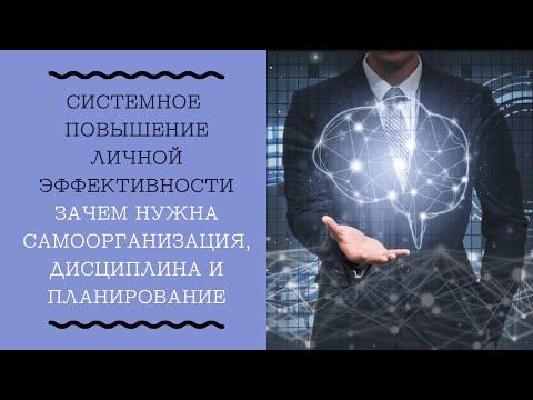 1.0 Зачем нужна самоорганизация, дисциплина и планирование