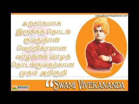 Vivekananda quotes Tamil