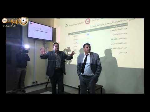 الإعلان عن نتائج الانتخابات بإفني