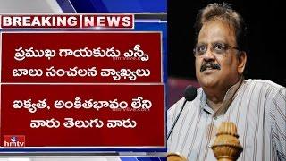 SP Balasubrahmanyam Sensational Comments on Telugu People ..