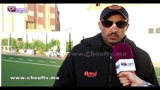 بالفيديو..لأول مرة مدرب النهضة البركانية يكشف عن أسباب تعرضه لاعتداء خطير بتونس من طرف مسؤول بالنادي الافريقي التونسي   |   خارج البلاطو