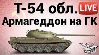 Т-54 облегчённый - Армагеддон на Глобальной карте