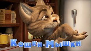 Máša a Medved 58 - Kočka a Myš