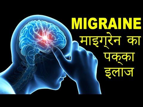 माइग्रेन दर्द का  पक्का इलाज (घरेलु उपचार)│Migraine Treatment in Hindi │ Pakka Ka Ilaj │ Life Care