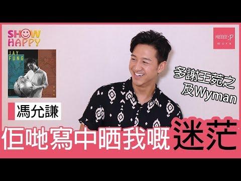 馮允謙:王菀之同Wyman寫中晒我迷茫嘅心情
