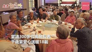 宴請300多位獨居長者千歲宴愛心送暖18載