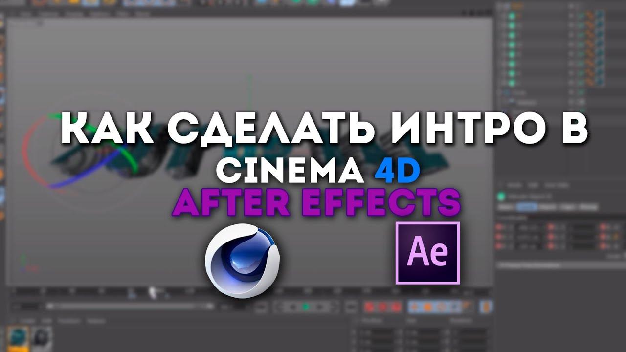 Как сделать своё интро в cinema 4d