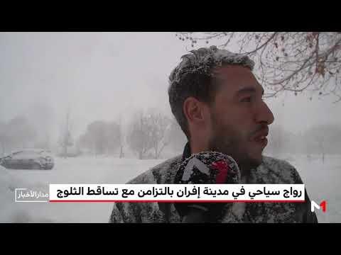 رواج سياحي في إفران بالتزامن مع تساقط الثلوج