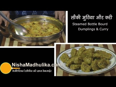 Lauki Muthia recipe - Doodhi Muthia Curry Recipe