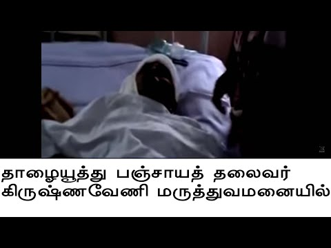 Krishnaveni a brave Arunthathiyar women, was stabbed for her bold decision in her panchayat
