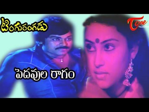 Tingu Rangadu Songs - Pedavula Raagam - Chiranjeevi - Geetha