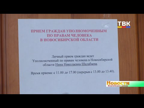 Личный прием в Искитимском районе провела уполномоченный по правам человека в Новосибирской области