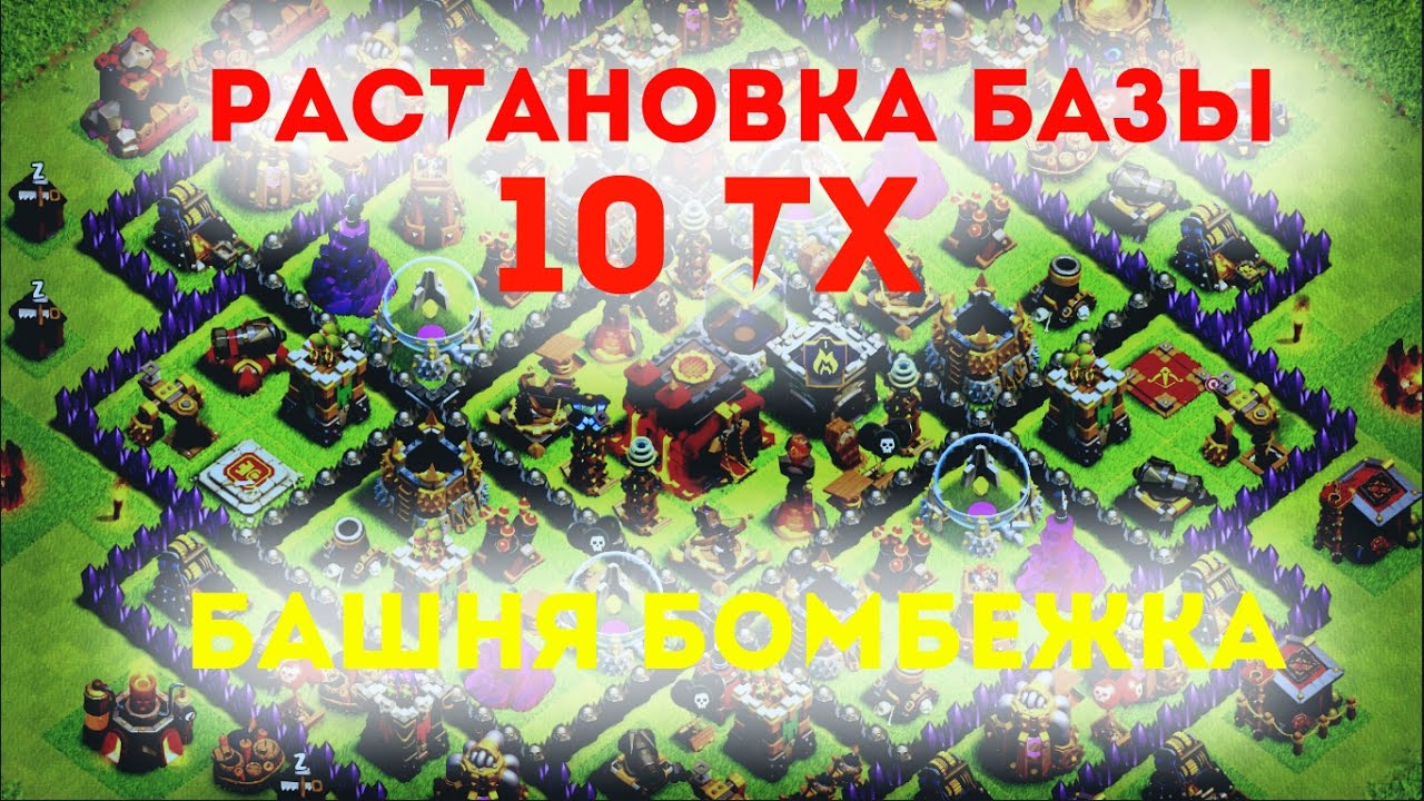 картинки базы в clash of clans тх 10 с башнями бомбежками