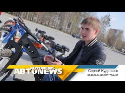 АвтоNews: открытие мото-сезона на Урале. Программа от 12.05.2017