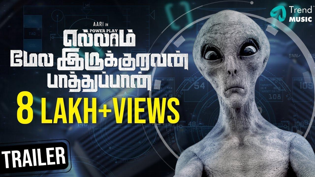 Ellaam Mela Irukuravan Paathuppan Official Trailer | #EMIP | Aari | Kaviraj | Karthik | Trend Music