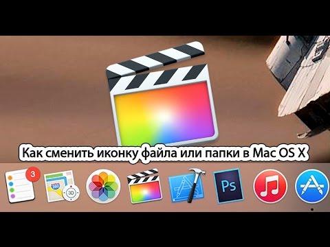 Как сменить иконку файла или папки в Mac OS X - Final Cut Pro X 10.2 - dancest.ru