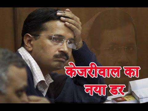 Kejariwal को सता रहा है ये डर, पार्षदों को दिलाई कसम |