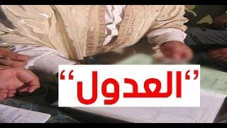 بالفيديو..هكذا كانت ردة فعل الشارع المغربي حول تولي المرأة مهنة عدل | خبر اليوم