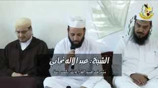 أنشطة مدرسة ابن القاضي للقراءات للموسم 2012 / 2013 الشيخ عبد الإله تجاني