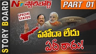 Story Board :  No Special Status to AP