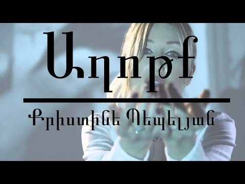 Qristine Pepelyan-Aghotq lyrics