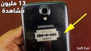 شاهد ما الذي يحدث عند إضافة شفرة حلاقة إلى هاتفك    |   زووم