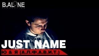 Just name - Ю & Я (А.Л.Ф.А.В.И.Т)