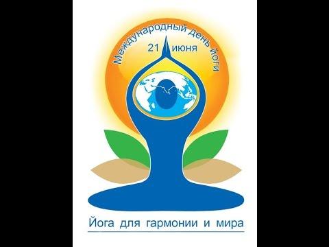 International Day of Yoga Latvia/ Latvija / Латвия LV/Ru/EN 21 06 15