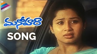 Manohara Song Manohara Telugu Movie Songs Sriram