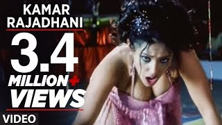 Kamar Rajadhani (Full Bhojpuri Hot Item Dance Video) Mard