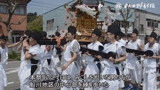 動画:みこし担ぎ豊漁祈願 男鹿市の船川神明社