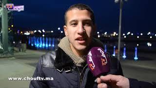 بالفيديو..ساكنة مدينة طنجة ضد فتح الملاهي الليلية بكورنيش المدينة   |   نسولو الناس