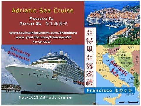 Adriatic Cruise - Venice 意大利 威尼斯