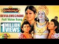 Sri Rama Rajyam Movie Songs - Devullemechindhi Song - Balakrishna, Nayanatara
