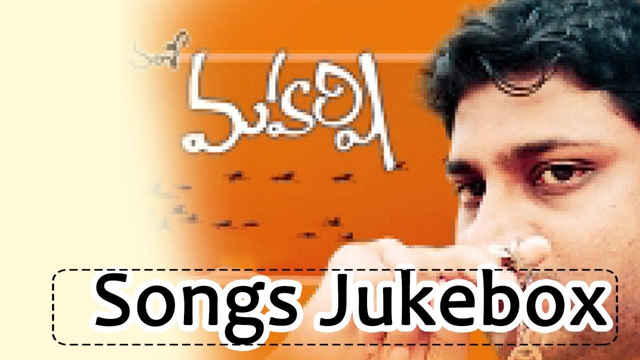 Maharshi (మహర్షి) Telugu Movie Full Songs Jukebox  Ilayaraja Songs - YouTube
