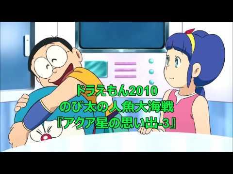 【Doraemon 2010】Nobita Và Cuộc Đại Thủy Chiến Người Cá-Sad Soundtrack 3