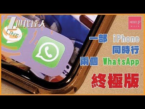 唔駛Root機!3分鐘搞掂!一部 iPhone 同時行兩個 WhatsApp 終極版