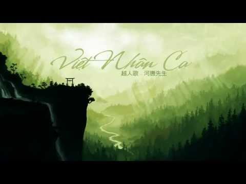 [Vietsub][Kara][FanFic ChanBaek OST] Việt Nhân Ca/ 越人歌 - Kaiser