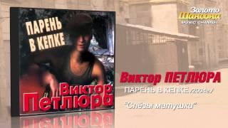 Виктор Петлюра - Слезы матушки