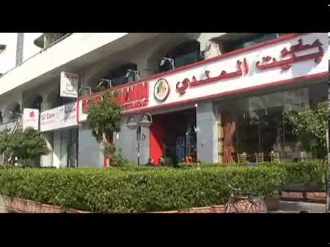 BAIT AL MANDI RESTAURANT AND KITCHEN L.L.C 1