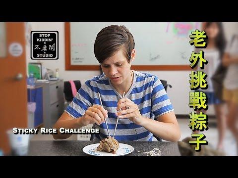 老外挑戰端午節粽子