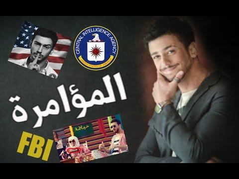 """""""مؤامرة أمريكية على المغرب"""""""