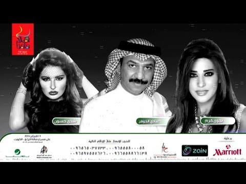 Promo Hala Feb2014 Kuwait 13&14 Feb Events / 13-14 برومو هلا فبراير حفلات