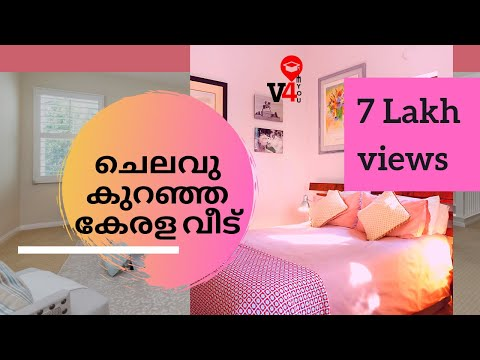 A typical kerala house low cost plan youtube - Poltrone design low cost ...
