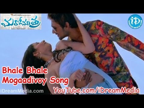 Bhale Bhale Mogaadivoy Song - Maro Charitra Movie Songs - Varun Sandesh - Anita Galler