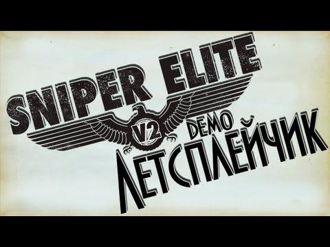 Летсплейчик - Sniper Elite V2 (Demo)